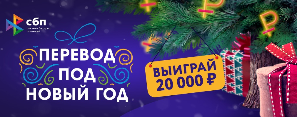 Перевод под Новый год